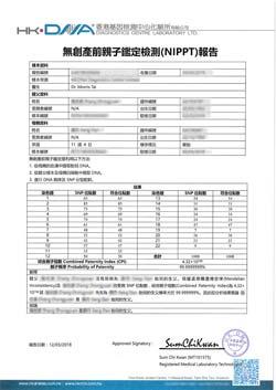 HK·DNA亲子鉴定报告单