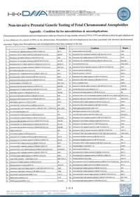 无创DNA产前检测报告单(2)